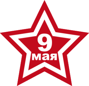 """Наклейка """"9 мая"""""""