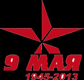 """Наклейка """"9 мая-1"""""""
