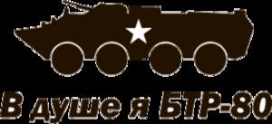 """Наклейка """"БТР 80"""""""