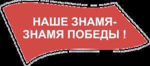"""Наклейка """"знамя победы-1"""""""