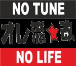 """Наклейка """"No tune no life"""""""